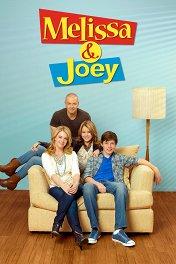 Мелисса и Джоуи / Melissa & Joey