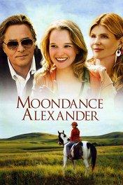 Победительница / Moondance Alexander