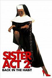 Действуй, сестра: Опять за свое / Sister Act 2: Back in the Habit