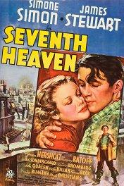 Седьмое небо / Seventh Heaven