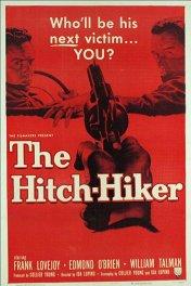 Попутчик / The Hitch-Hiker
