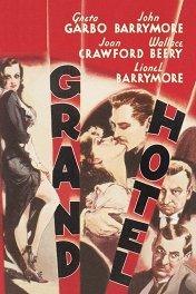 Гранд-отель / Grand Hotel