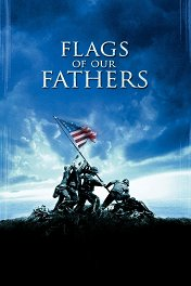 Флаги наших отцов / Flags of Our Fathers