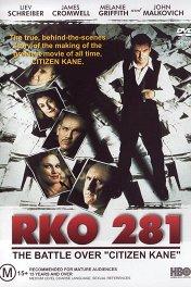 Проект 281 / RKO 281