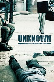 Пять неизвестных / Unknown