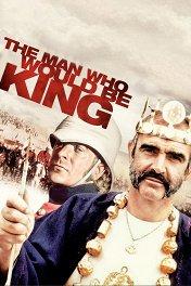 Человек, который хотел стать королем / The Man Who Would Be King
