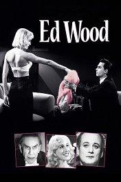 Эд Вуд / Ed Wood