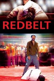 Красный пояс / Redbelt