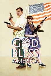 Боже, благослови Америку! / God Bless America