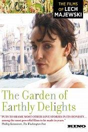 Сад земных наслаждений / The Garden of Earthly Delights