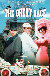 Большие гонки / The Great Race