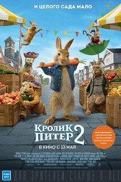 Кролик Питер-2 / Peter Rabbit 2