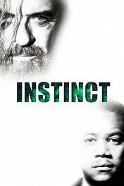 Инстинкт / Instinct