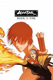 Книга 3: Огонь