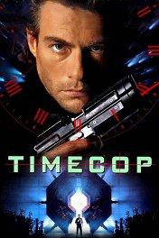 Патруль времени / Timecop