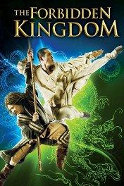 Запретное царство / The Forbidden Kingdom