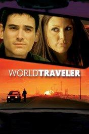 Странник / World Traveler