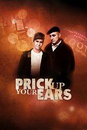 Навострите ваши уши / Prick Up Your Ears