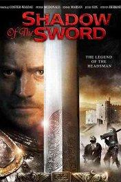 Путь рыцаря / The Headsman
