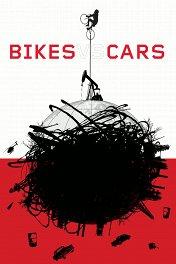 Вело против авто / Bikes vs Cars
