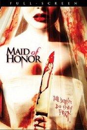 Подружка невесты / Maid of Honor