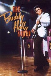 История Бадди Холли / The Buddy Holly Story