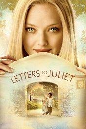 Письма к Джульетте / Letters to Juliet