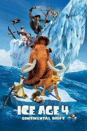 Ледниковый период-4: Континентальный дрейф / Ice Age: Continental Drift