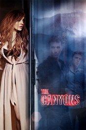 Каньоны / The Canyons