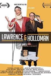 Лоренс и Холломан / Lawrence & Holloman