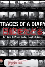 Следы дневника / Traces of a Diary