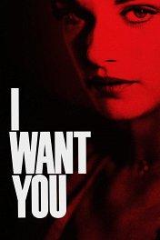 Я тебя хочу / I Want You