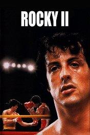 Рокки-2 / Rocky II