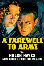 Прощай, оружие / A Farewell to Arms