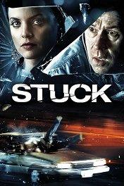 Засада / Stuck