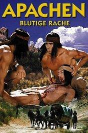 Апачи / Apachen