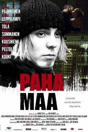 Вечная мерзлота / Paha maa