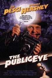 Фотограф / The Public Eye