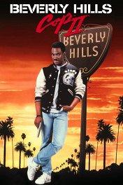 Полицейский из Беверли-Хиллз-2 / Beverly Hills Cop II