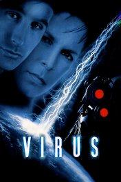 Вирус / Virus