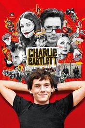 Проделки в колледже / Charlie Bartlett