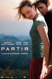 Влечение / Partir