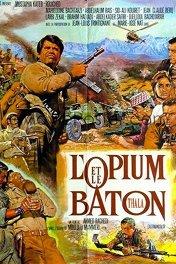Опиум и дубинка / L'opium et le baton