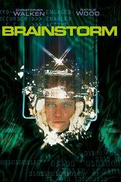 Мозговой шторм / Brainstorm