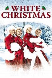 Светлое Рождество / White Christmas