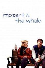 Без ума от любви / Mozart and the Whale