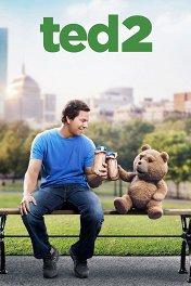 Третий лишний-2 / Ted 2