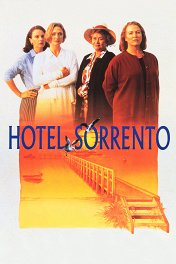 Отель Сорренто / Hotel Sorrento