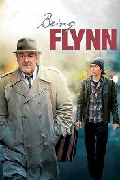 Быть Флинном / Being Flynn