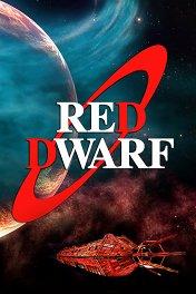 Красный карлик / Red Dwarf